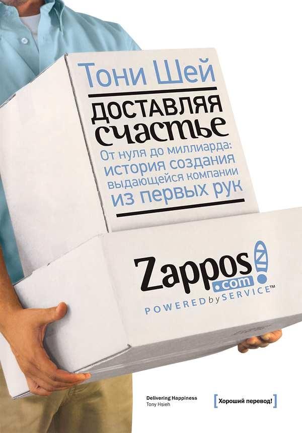 Zappos..
