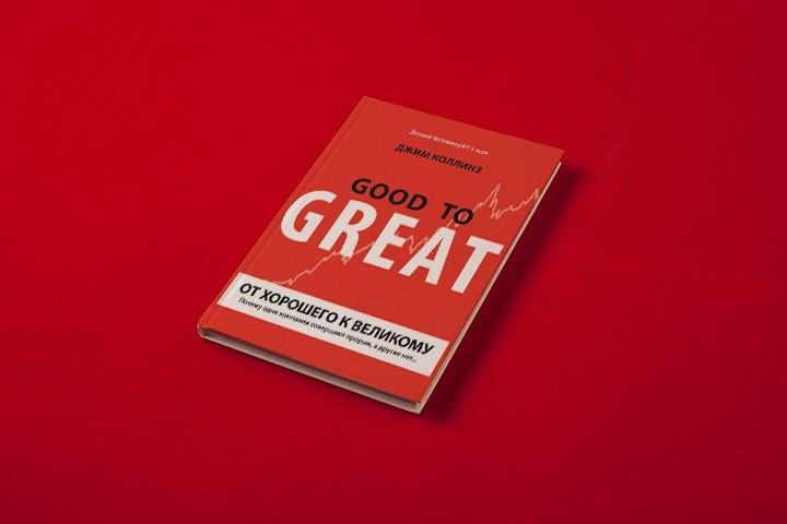 «От хорошего к великому. Почему одни компании совершают прорыв, а другие нет» Джим Koллинз