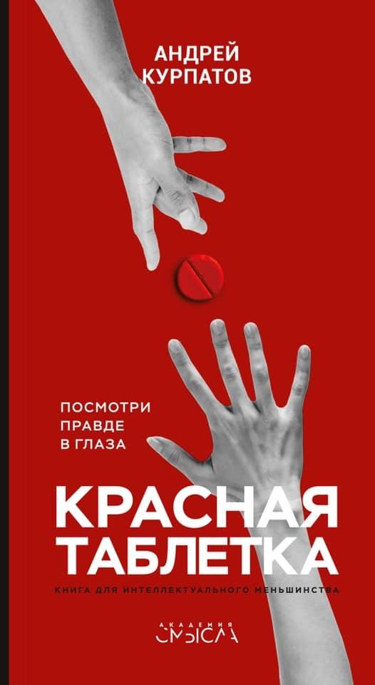Андрей Курпатов «Красная таблетка. Посмотри правде в глаза»